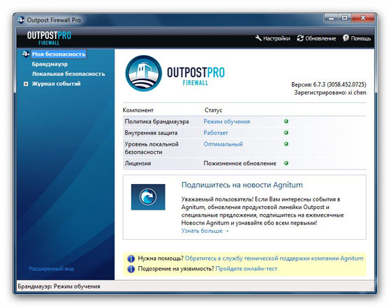 Outpost Security Suite Pro 2009 Rus/Eng.