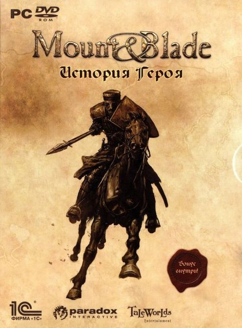 Mount and Blade: История Героя / Mount and Blade MOD: Lords and Realms v.1.